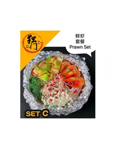 Du Men Prawn Set 鲜虾套餐