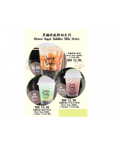 Brown Sugar Bubbles Milk Series - 黑糖珍珠鲜奶系列