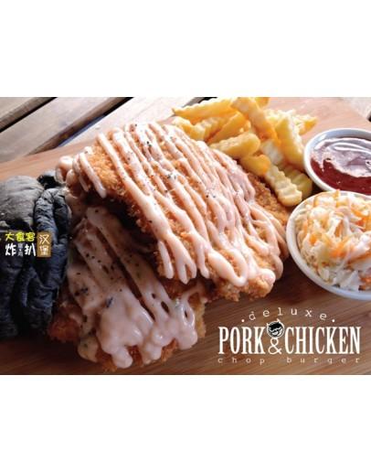 Deluxe Pork & Chicken Chop Burger
