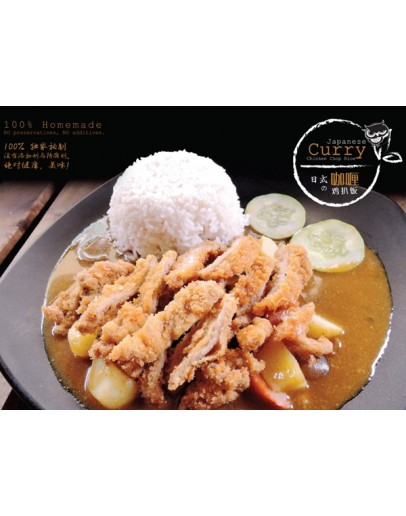 Japanese Curry Chicken Chop Rice